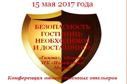 конференция по гостиничной безопасности